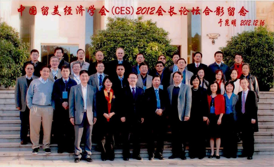 2012 CES President Forum Held in Kunming, Yunnan