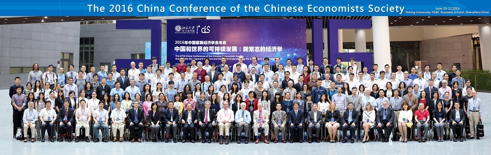 The 2016 CES China Conference